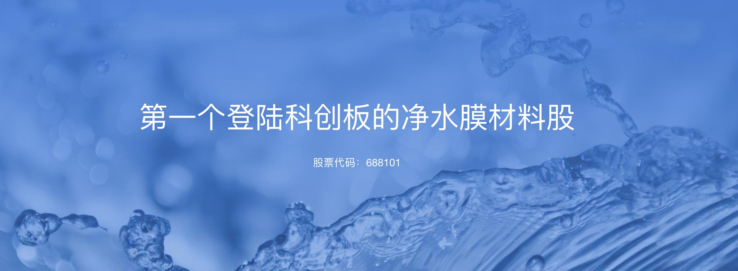 """厦门这家公司是全国""""第一个登陆科创板的净水膜材料股"""""""