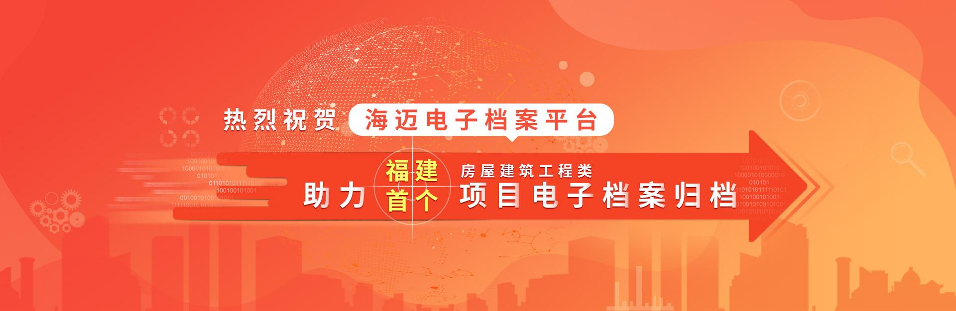 海迈科技:将建筑全生命期服务融入中国数字城市和智慧城市的建设进程中