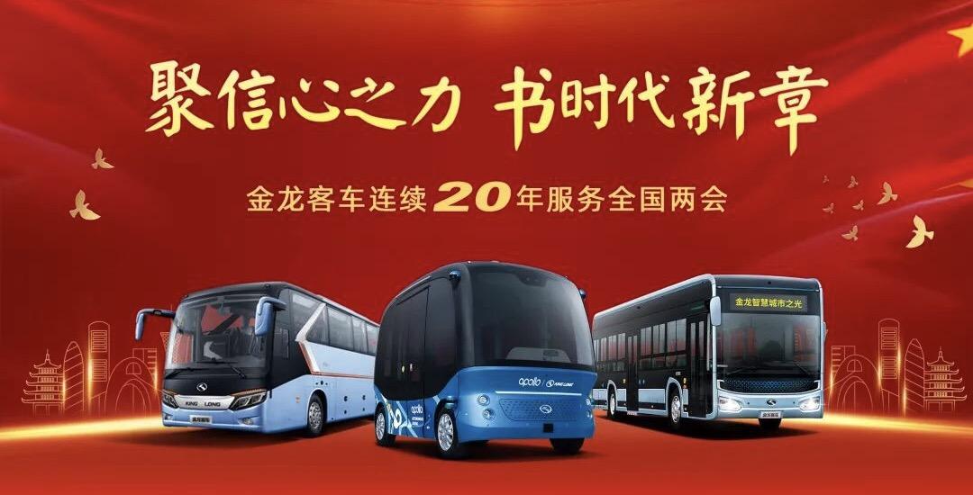 智慧技术赋能全新时代,金龙客车连续20年服务两会