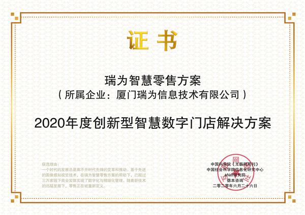 """厦门瑞为技术智慧零售方案获""""2020年度创新型智慧数字门店解决方案""""奖"""
