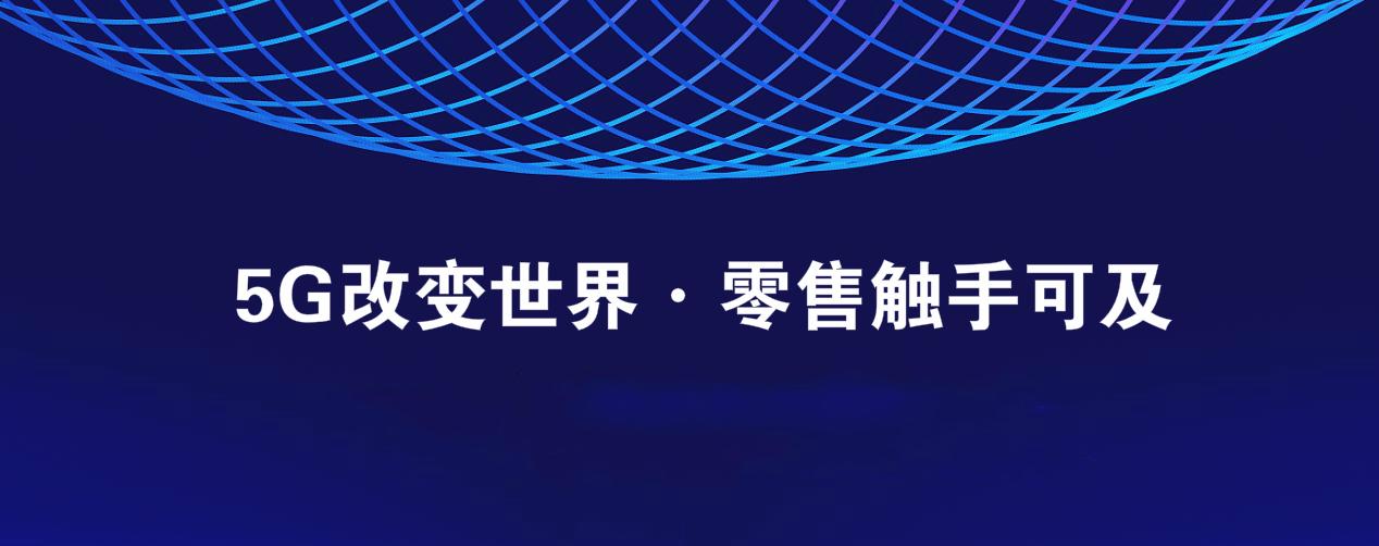2020中国移动象新5G智慧零售峰会暨象新自助零售产业生态版在厦门召开