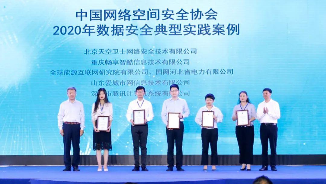 """畅享信息""""光盾""""入选中国2020年数据安全典型实践案例,与腾讯、浪潮同台领奖!"""