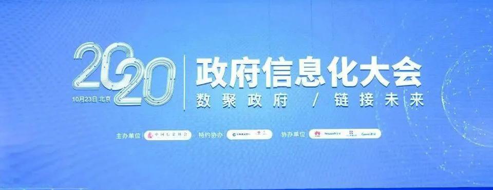 """厦门""""e政务""""荣获2020政府信息化管理创新奖"""