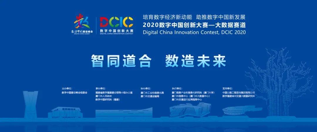 """畅享信息承办的国家级大数据赛事""""2020数字中国创新大赛大数据赛道""""取得圆满成功"""