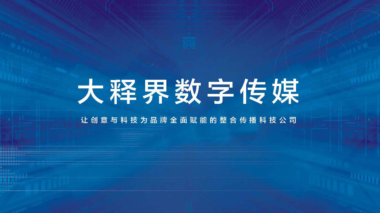 大释界传媒:科技赋能公关会议活动