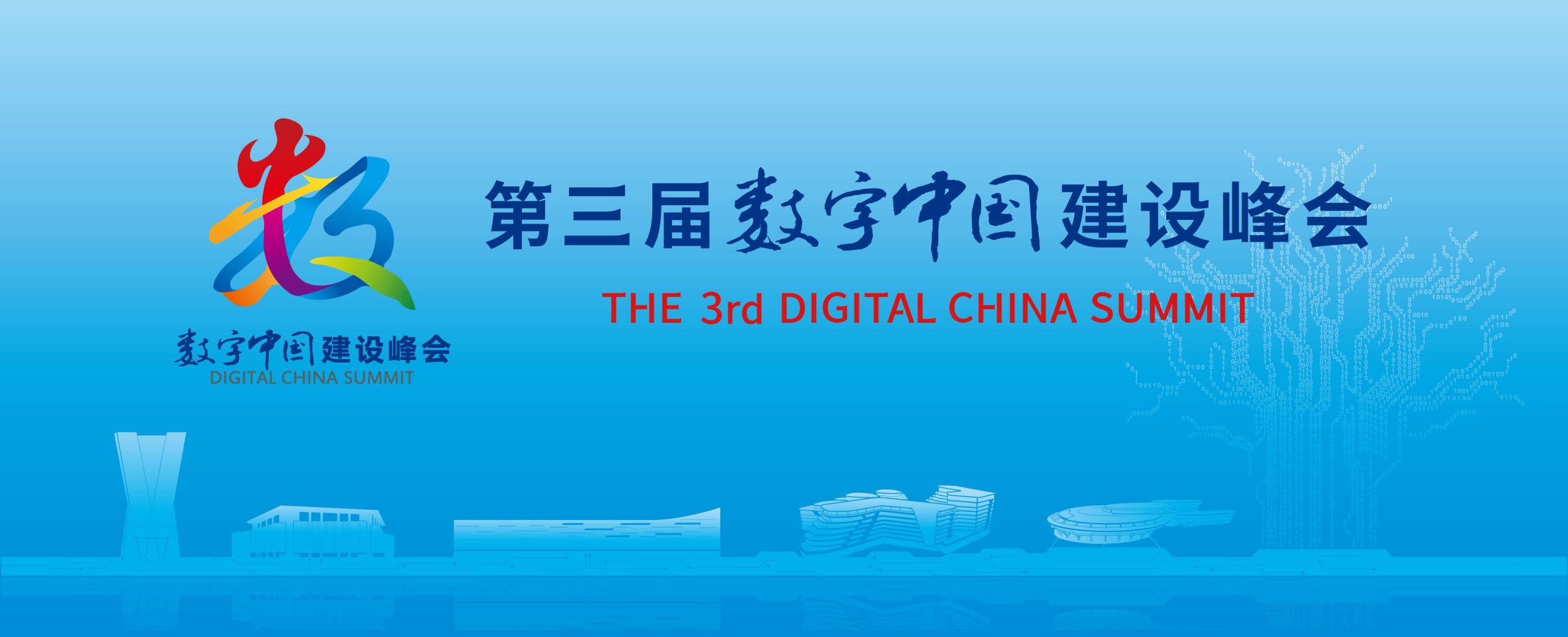 2020年第三届数字中国建设峰会将于4月16日在福州召开