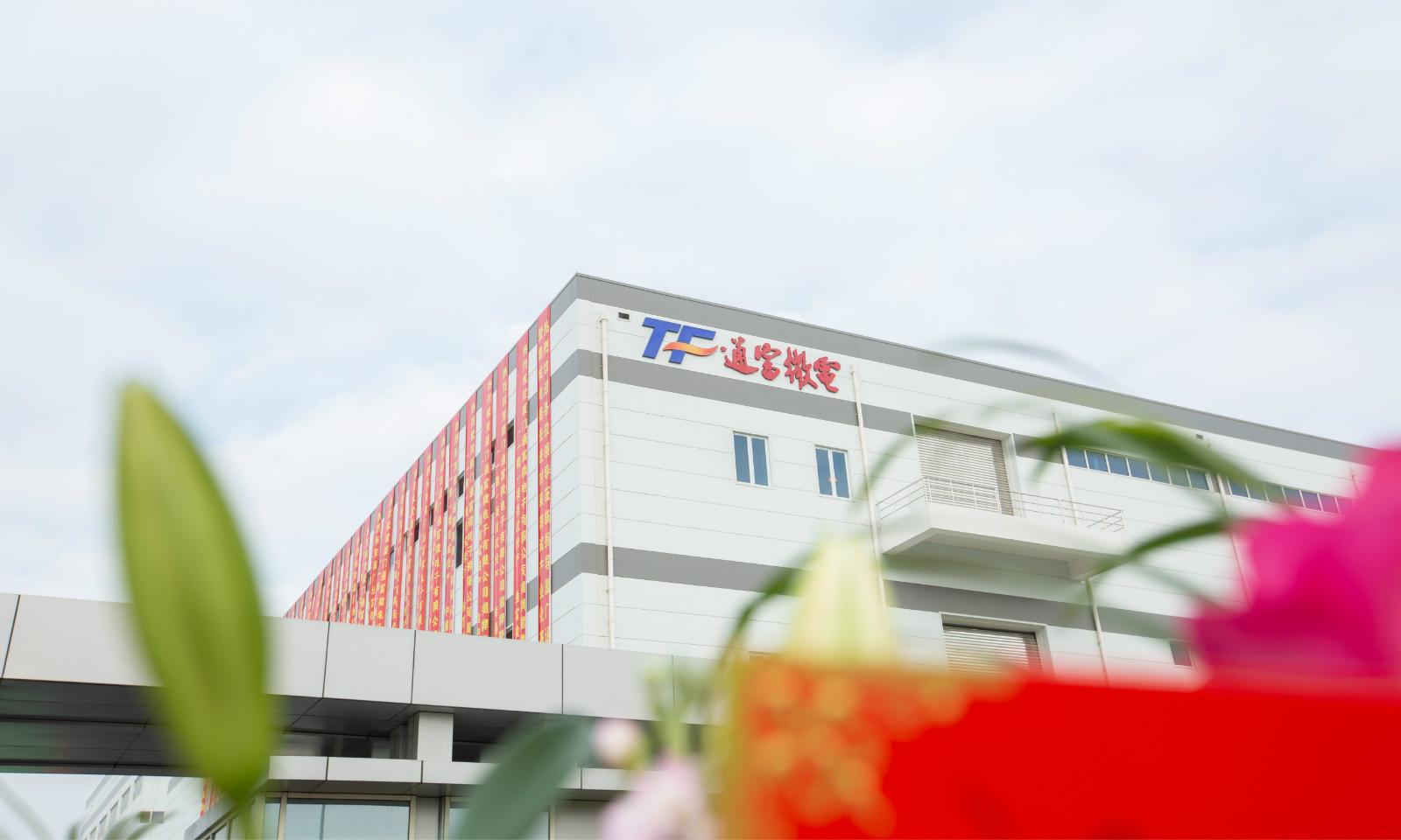 通富微电:在厦门海沧建设国家级集成电路先进封装测试产业基地