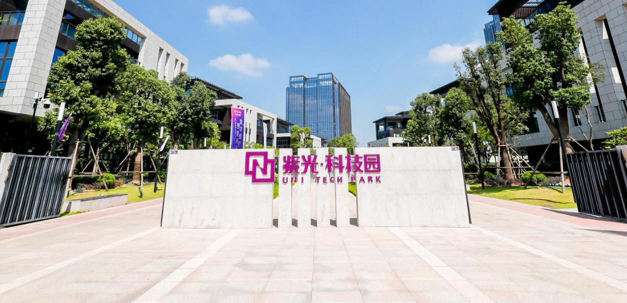 厦门紫光科技园:科创赋能的智慧产业园区