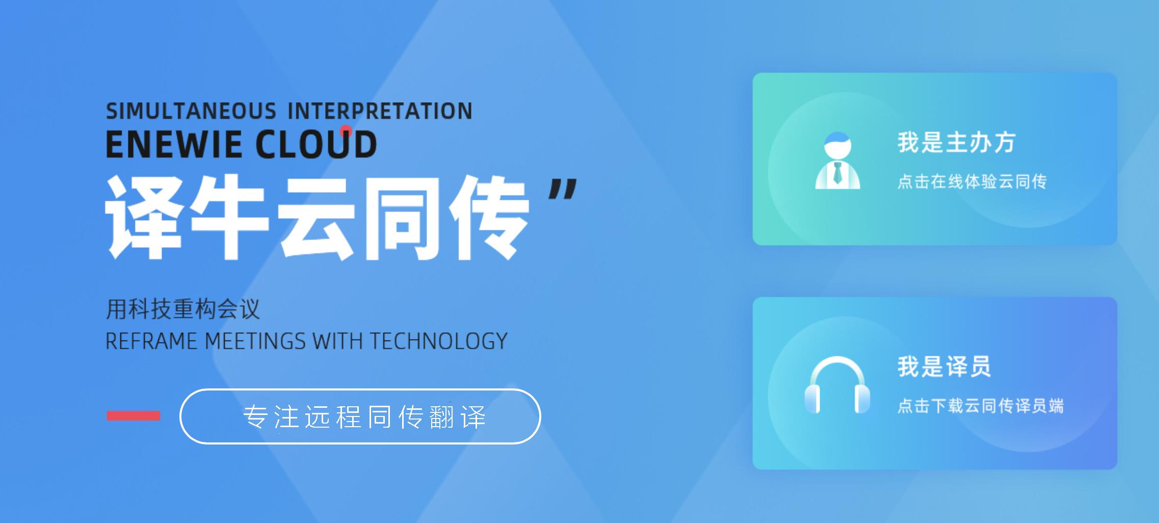 译牛科技:用科技重构会议 专注远程同传翻译