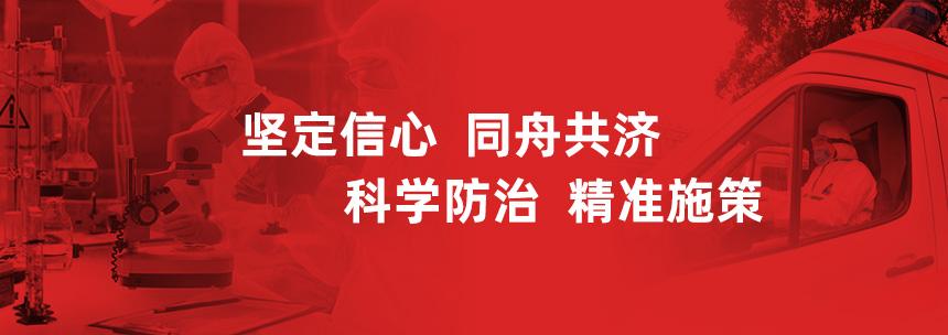 驰援武汉:厦门市高新技术企业在行动