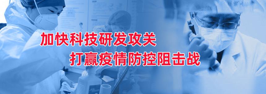 国家科技部:关于发布新型冠状病毒(2019-nCoV)现场快速检测产品研发应急项目申报指南