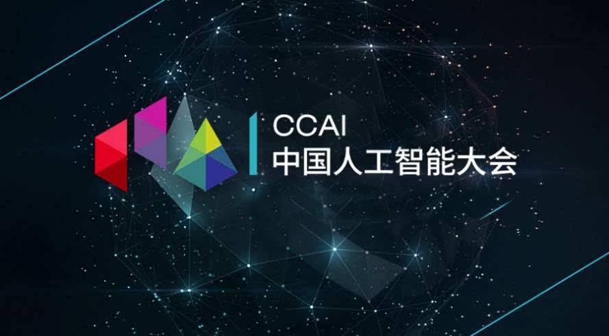中国人工智能大赛永久落户厦门!