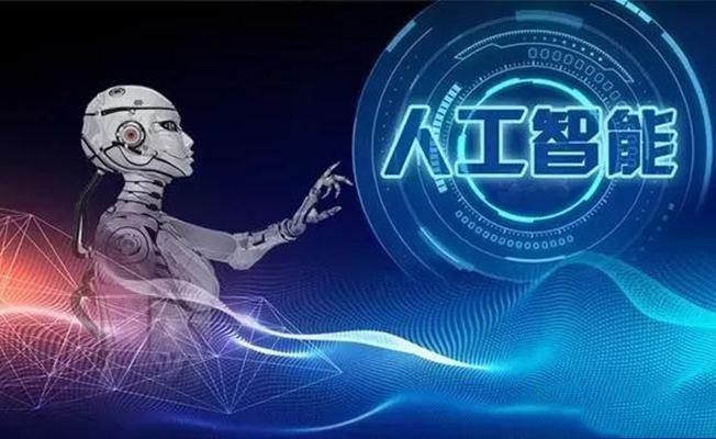 厦门市发布人工智能产业发展行动计划!