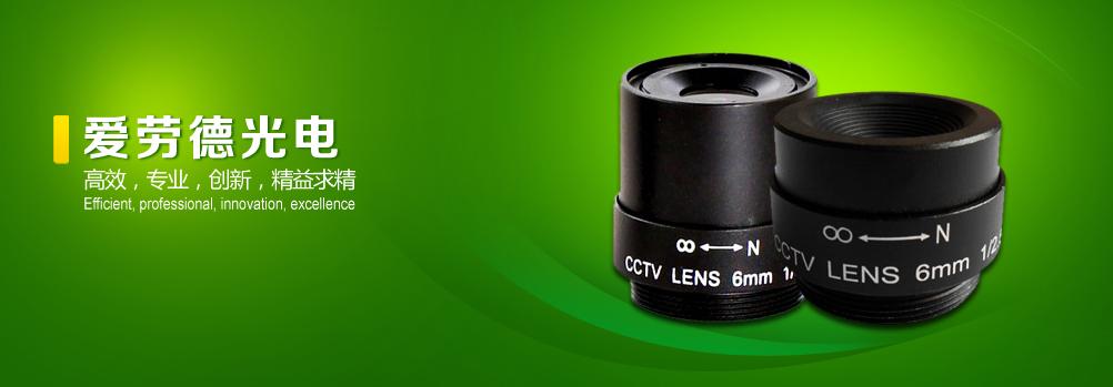 """爱劳德光电:别人没瞧上的镜头 他们花4年研发,打造自己的""""硬核""""科技产品"""
