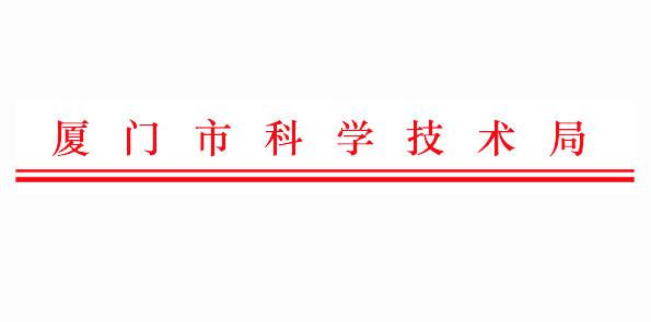 厦门市2020年第五批拟入库科技型中小企业名单