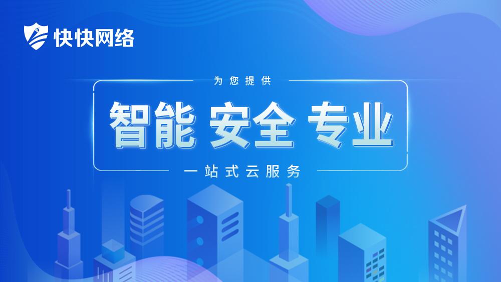 厦门快快网络:提供一站式混合云安全管理解决方案,助力行业数字化转型升级