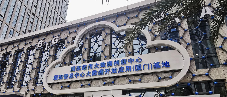 政府授权平台 全国信用发展基地,厦门首家大数据运营国有独资市属企业