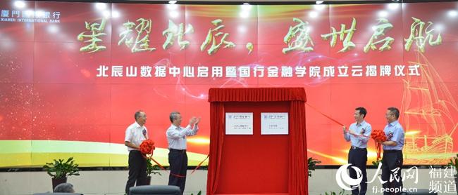 厦门国际银行北辰山数据中心正式启用 打造新型科技运行体系
