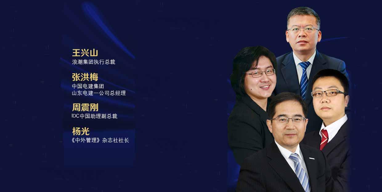 """5.27直播预告:""""打造云上未来企业""""2020企业数字化转型发展趋势圆桌论坛"""