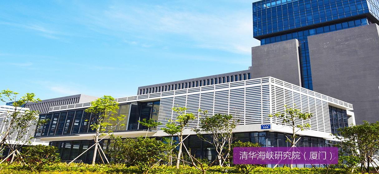 清华海峡研究院与北京触景无限科技在厦门联合共建未来感知芯片研究中心