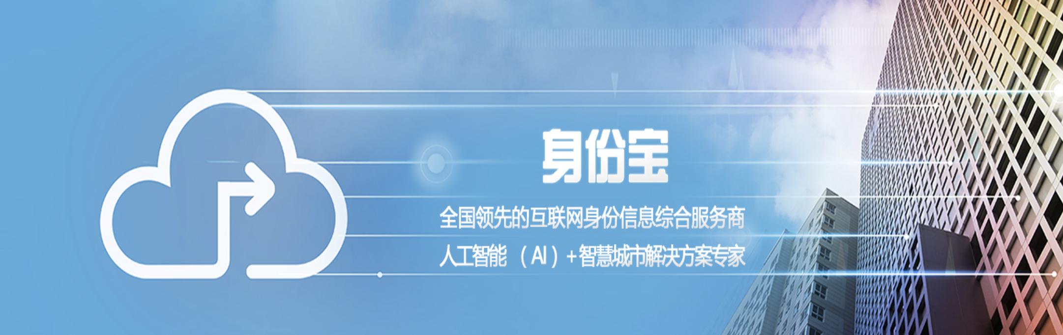 """搭建""""AI+场景+大数据""""身份宝喜获福建省""""瞪羚创新企业""""荣誉称号"""