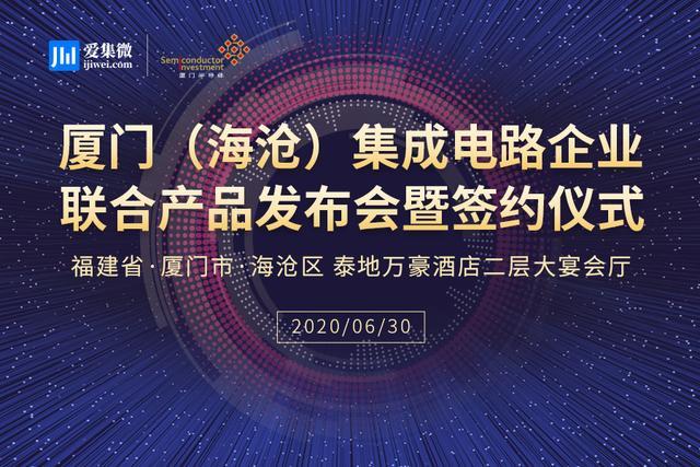 """海沧IC企业联合产品发布会将在6月30日举行,数十款""""芯品""""将亮相"""