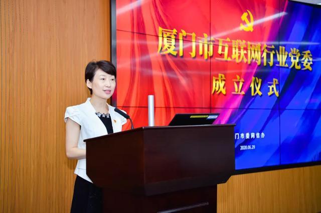 厦门市互联网行业党委成立,以实际行动迎接党的生日