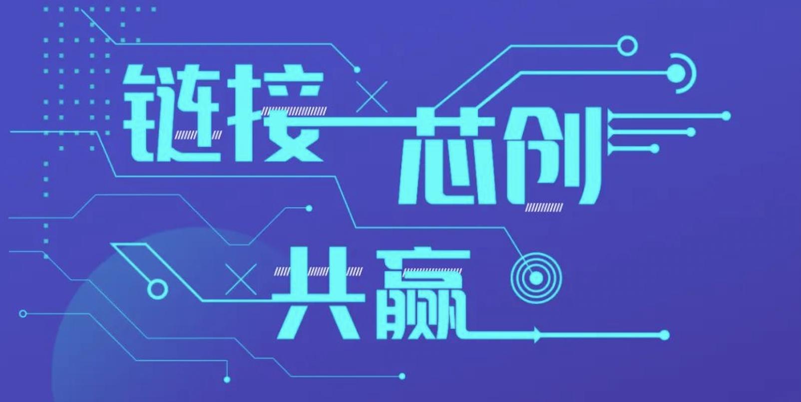 """""""芯创之路 这里加速"""" 平潭综合实验区集成电路产业专场招商推介报名!"""