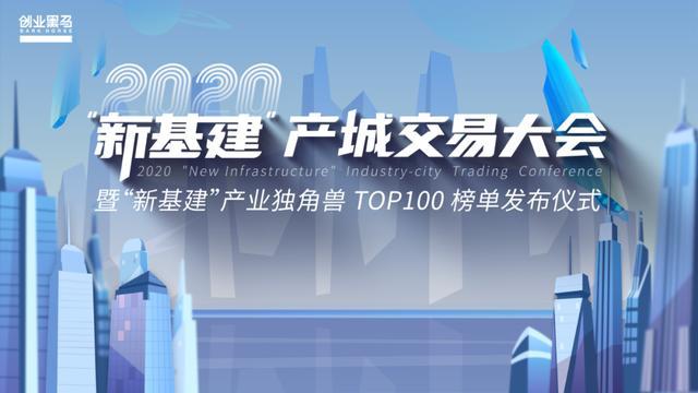 新基建产业独角兽TOP100发布,厦门瑞为技术、福州海创光电上榜