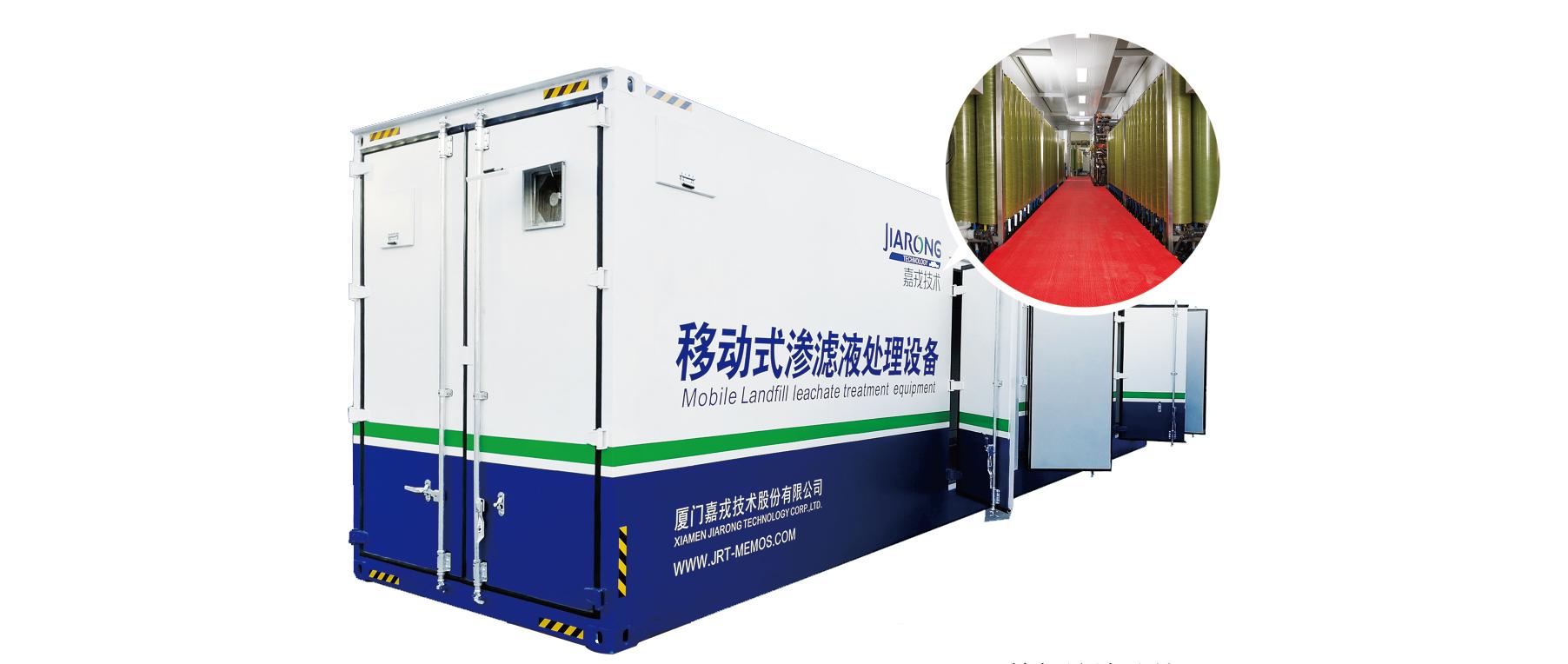 """嘉戎技术荣获""""中国膜工业协会科学技术奖""""二等奖"""