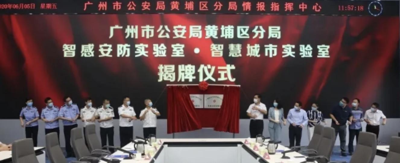 以科技赋能警务:广州黄埔公安与厦门罗普特签署协议 共建智感安防实验室