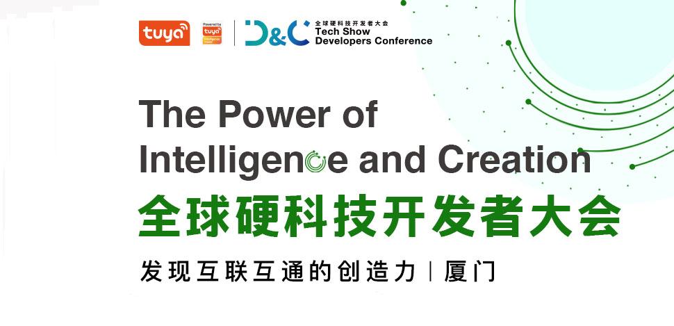 2020全球硬科技开发者大会今天在厦门香格里拉酒店举办!