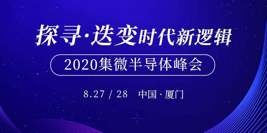 2020集微半导体峰会在厦门海沧举办 把脉集成电路产业