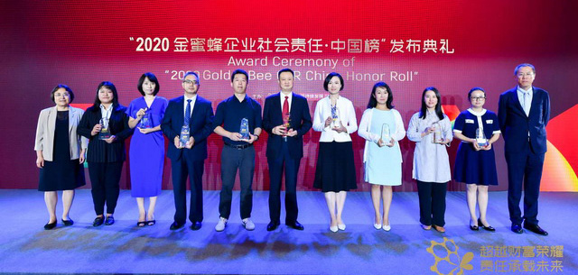 """象屿集团上榜""""2020金蜜蜂企业社会责任·中国榜"""" 获评""""领袖型企业"""""""