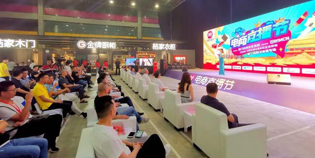 同安举办了2020首届电商直播节