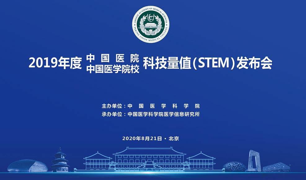 """厦门市妇幼保健院 以强大的科研创新能力进入国家队""""百强""""阵营"""
