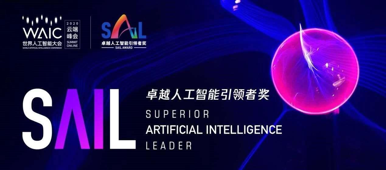 自动驾驶领域 纵目科技科技入围SAIL奖TOP 30榜单