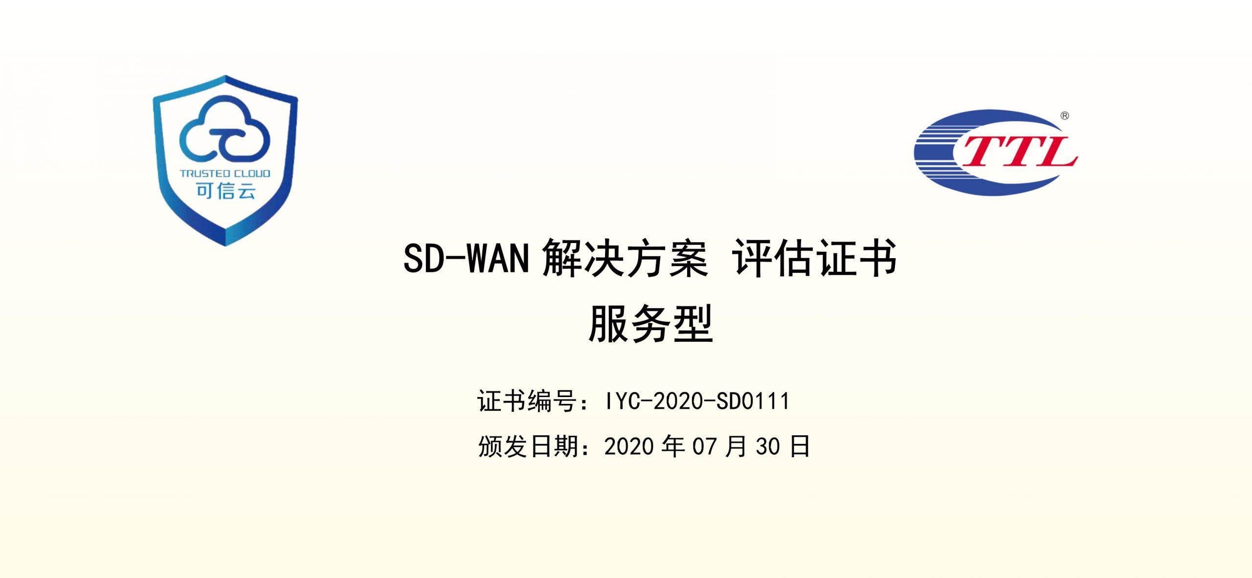 网宿科技获可信云SD-WAN认证 为用户提供更加安全的数字化体验