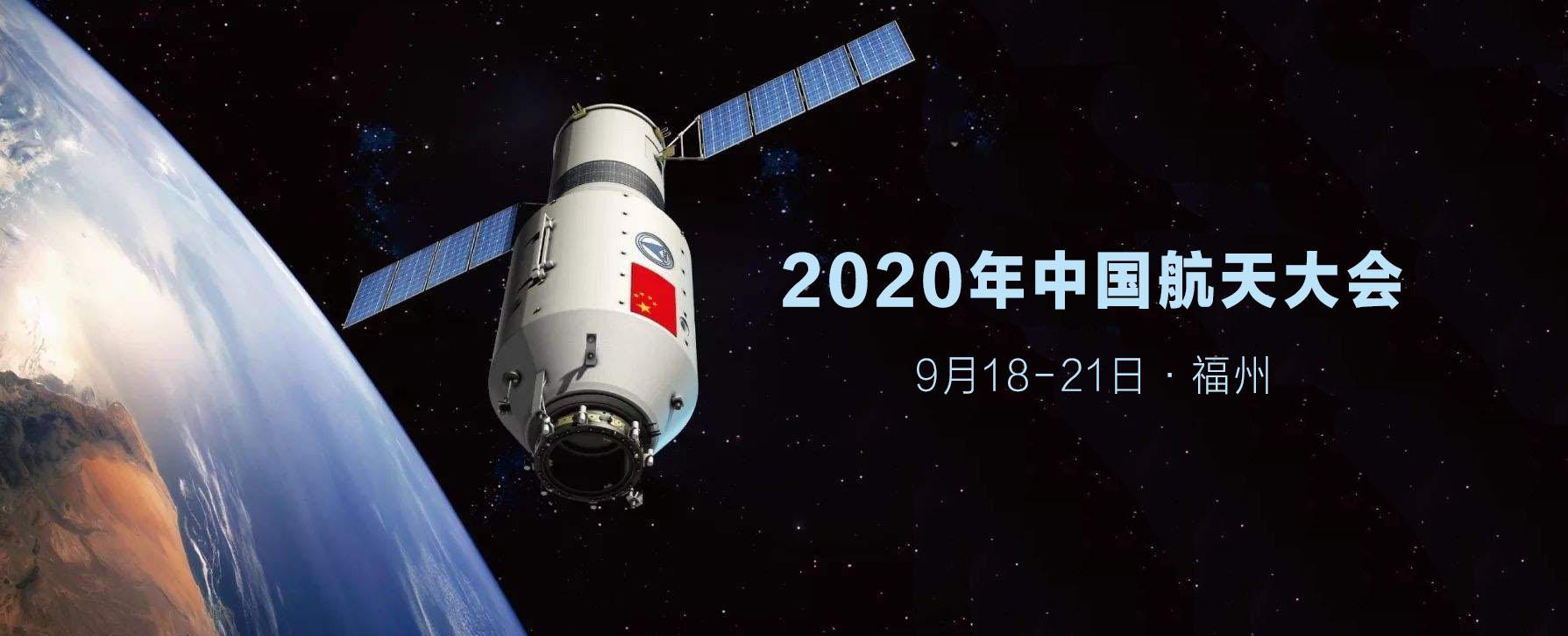 定了!2020年中国航天大会将于9月在福州召开