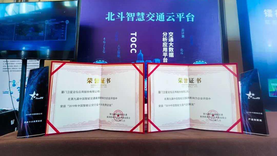 厦门卫星定位公司荣获第九届中国智能交通市场年会两大奖项