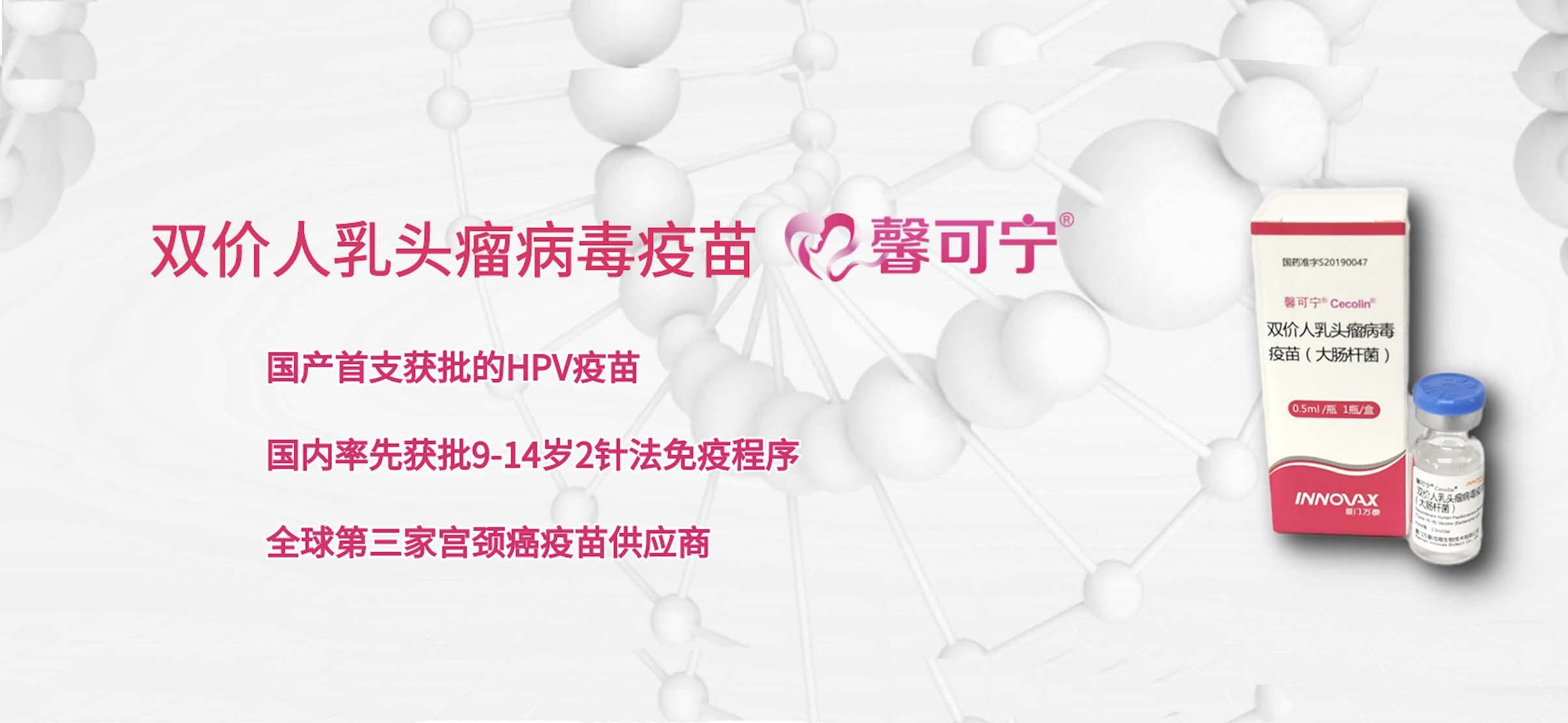 国产首支获批的宫颈癌疫苗是由厦门这家企业参与研制而成