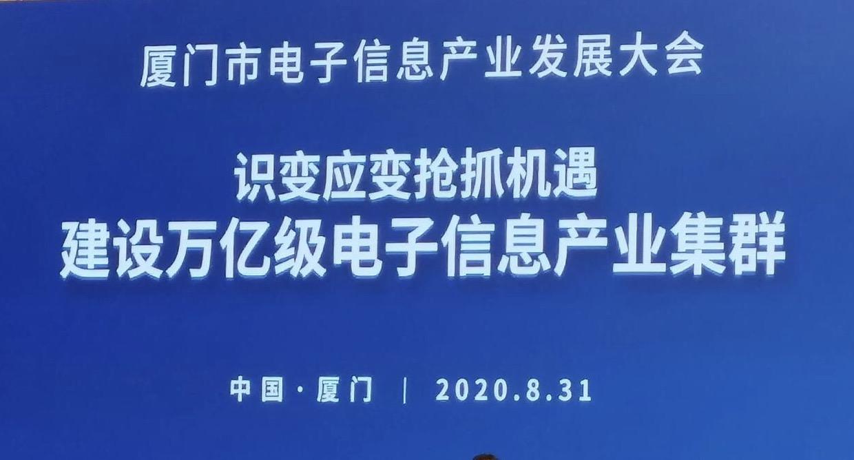 产业规模近5000亿 厦门市电子信息产业大会今天召开