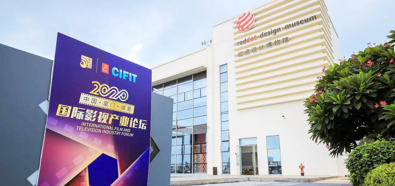 2020年第四届厦门国际影视产业论坛在湖里区举办!