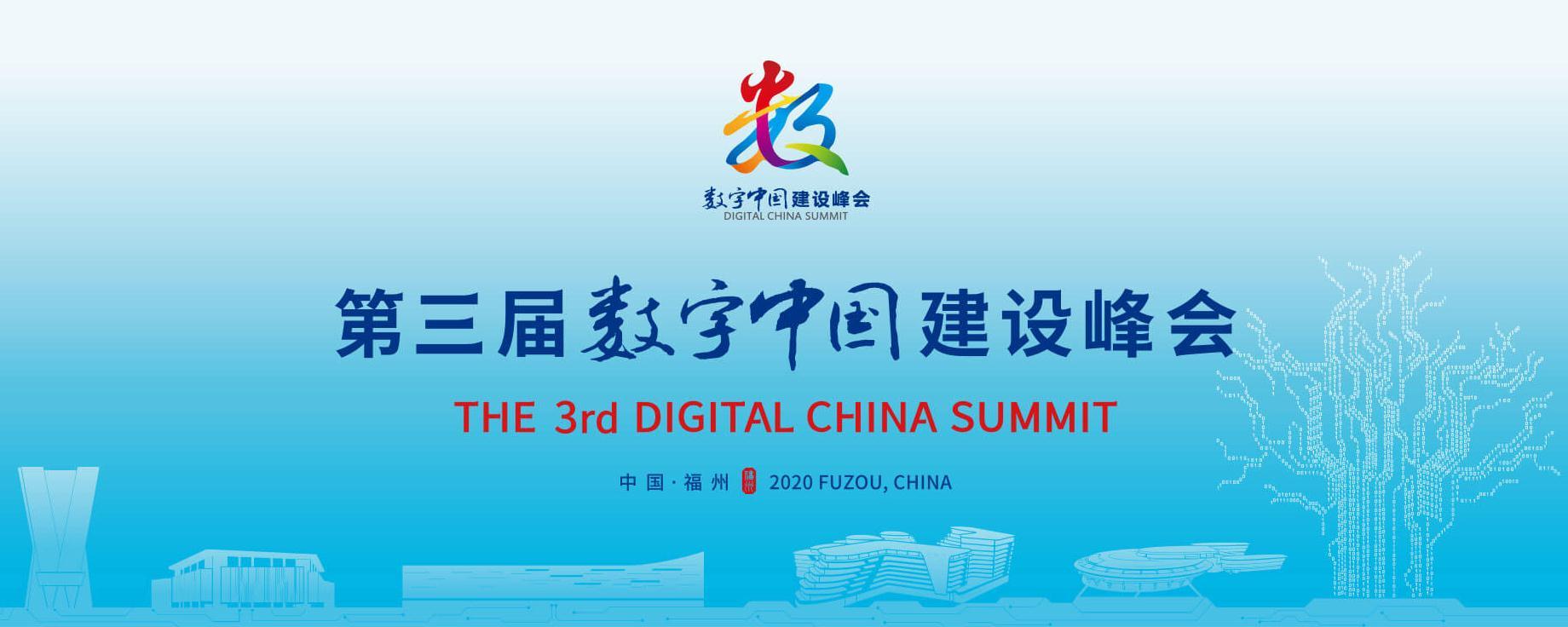 就在今天,第三届数字中国建设峰会正式开幕!