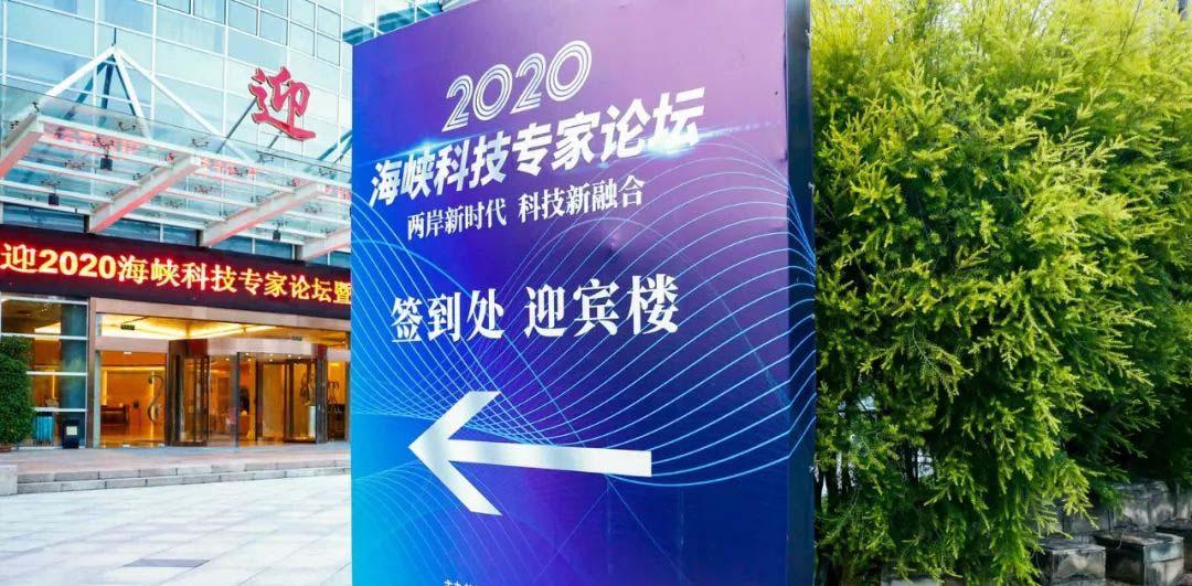 """""""两岸新时代·科技新融合""""2020海峡科技专家论坛在厦门开幕举办"""