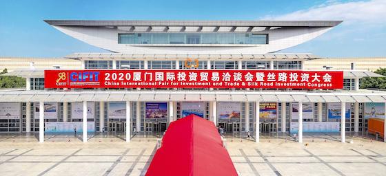 2020厦门国际投资贸易洽谈会将于9月8号开幕