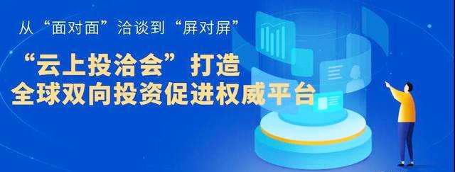 """2020""""云上投洽会""""开启,由中国国际投资贸易洽谈会联手阿里巴巴集团共同打造"""