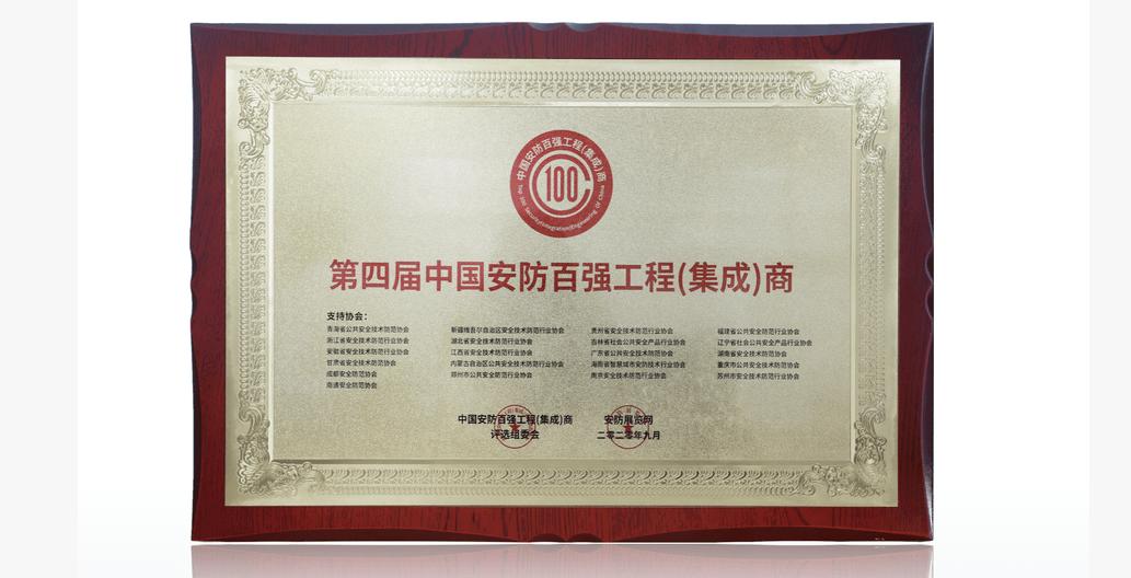 厦门路桥信息蝉联中国安防十大品牌 荣膺安防行业三项大奖