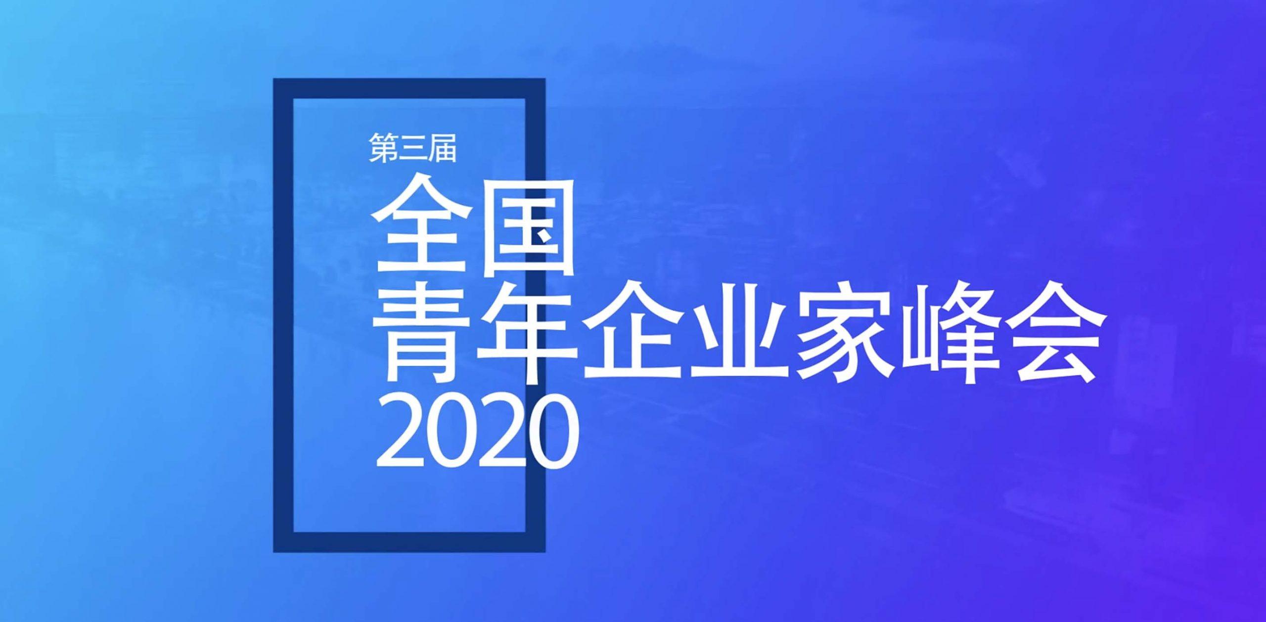 25日,第三届全国青年企业家峰会将在福州召开!马云 曹德旺 郭广昌 周鸿祎等商业大佬将出席