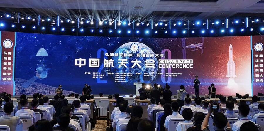 2020中国航天大会在福州开幕